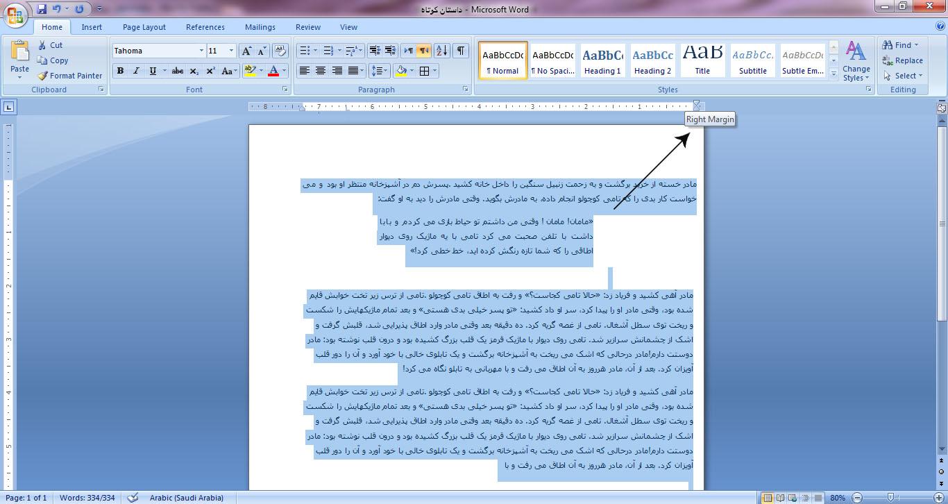 تنظیم فاصله و استفاده از کل صفحه در یک سند، نرم افزار Word