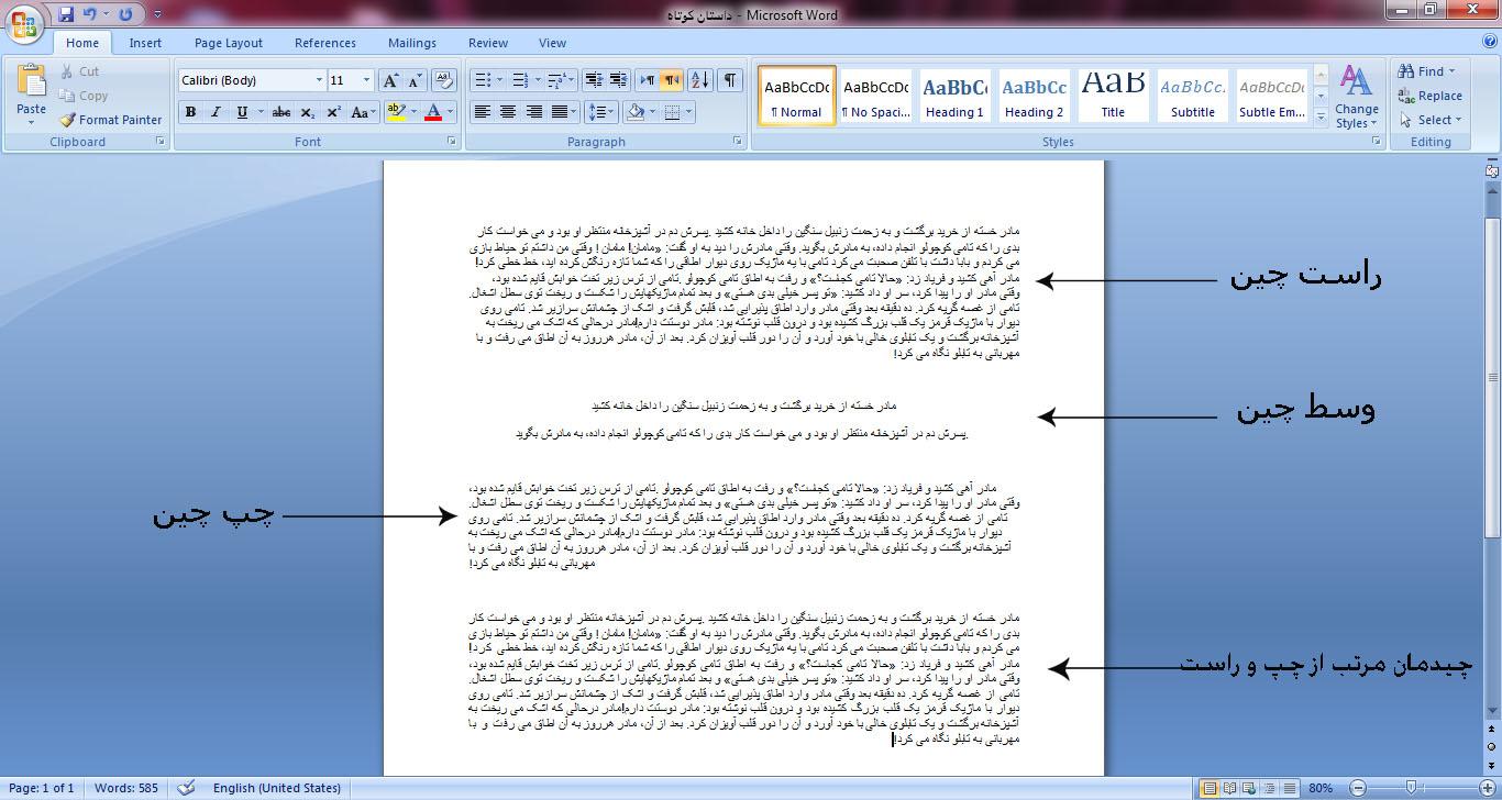 آیکون های مرتب سازی در نرم افزار Word