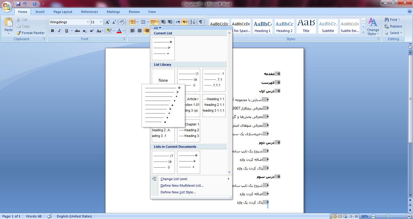 ایجاد لیست چند بخشی در نرم افزار Word