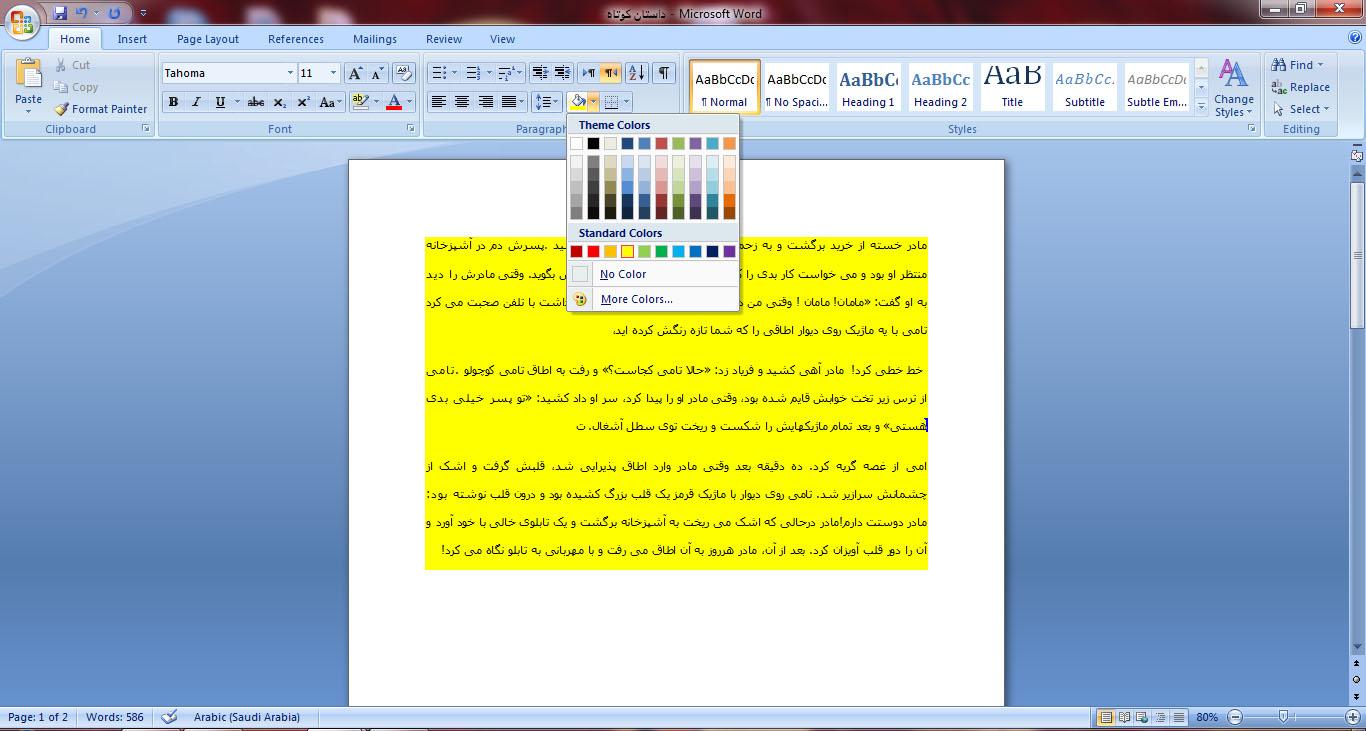 رنگ آمیزی پس زمینه Highlight در، نرم افزار Word