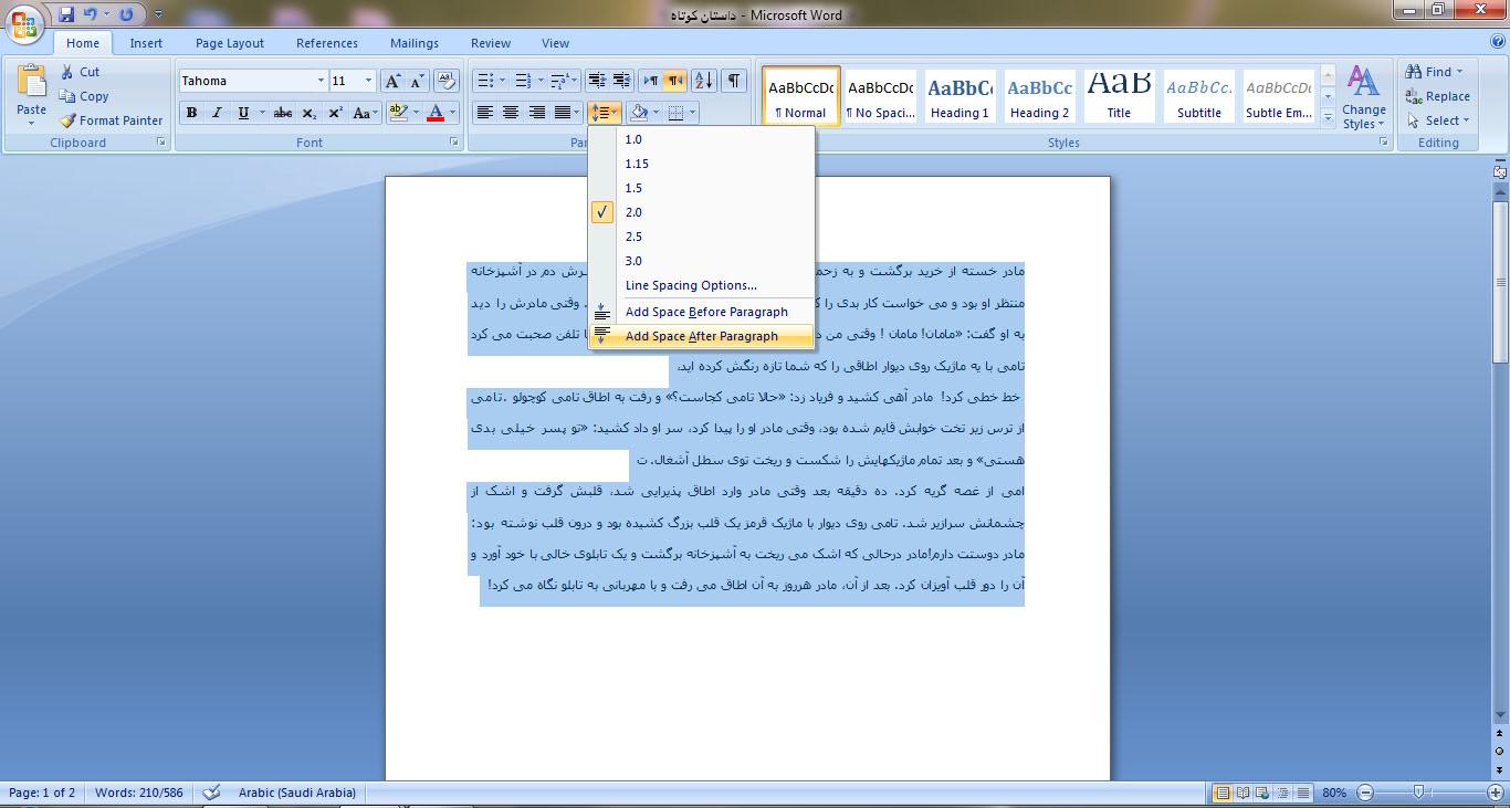 تنظیم فاصله بین خطوط در نرم افزار Word